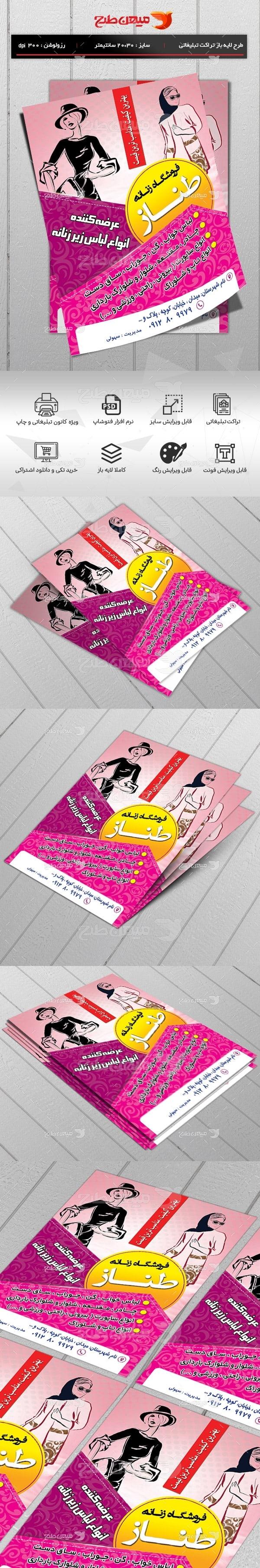 طرح پوستر لایه باز فروشگاه لباس زنانه
