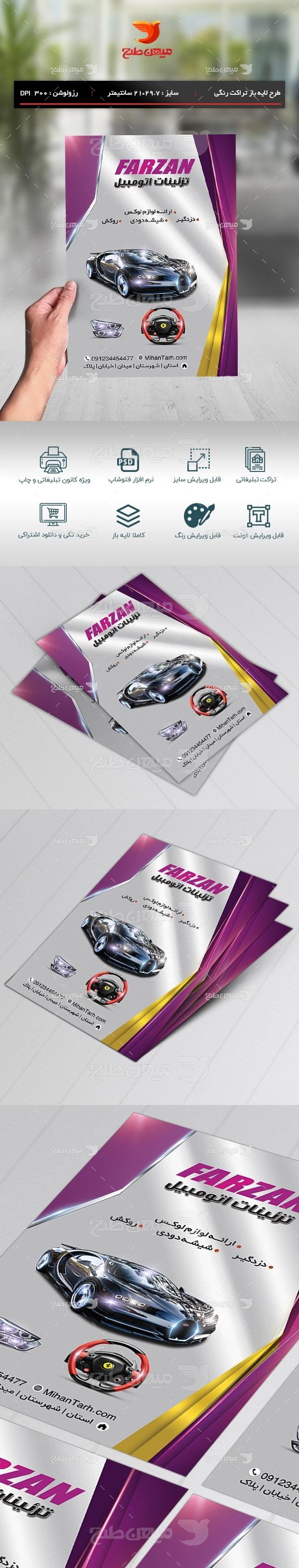 طرح لایه باز تراکت رنگی فروشگاه تزئینات اتومبیل