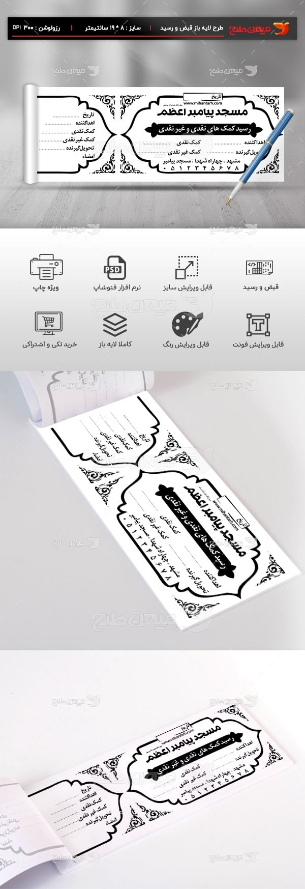 طرح لایه باز رسید کمک به مسجد