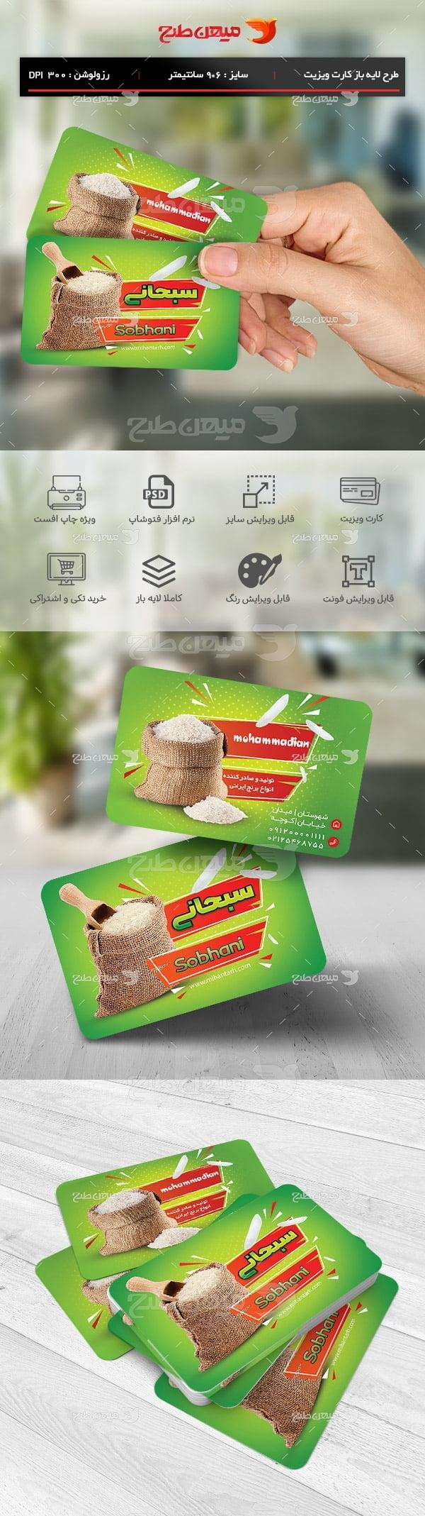 طرح لایه باز کارت ویزیت فروشگاه برنج