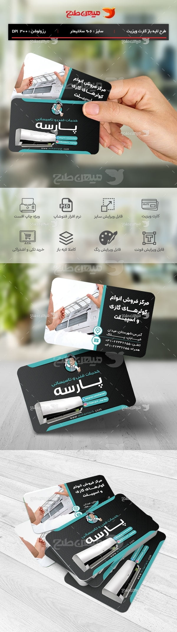 طرح لایه باز کارت ویزیت خدمات فنی و تاسیساتی