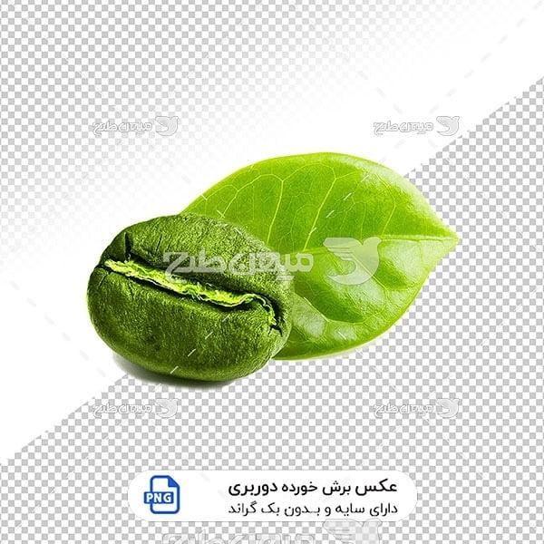 عکس برش خورده قهوه سبز