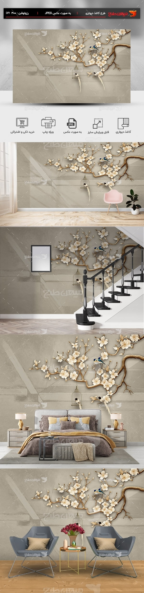 پوستر کاغذ دیواری سه بعدی طرح گل و پرنده