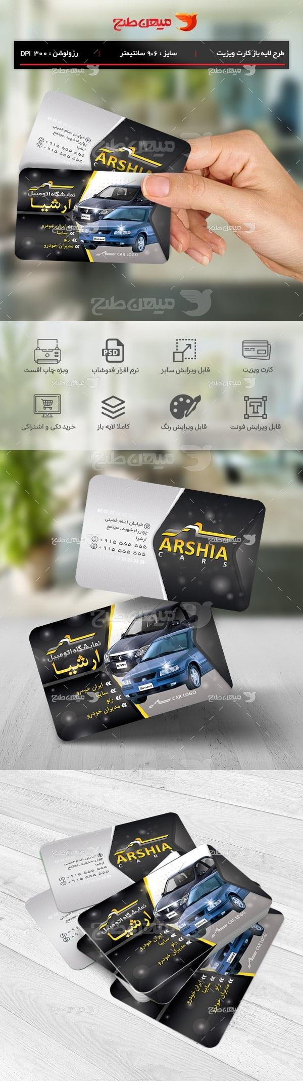 طرح لایه باز کارت ویزیت تبلیغاتی نمایشگاه اتومبیل