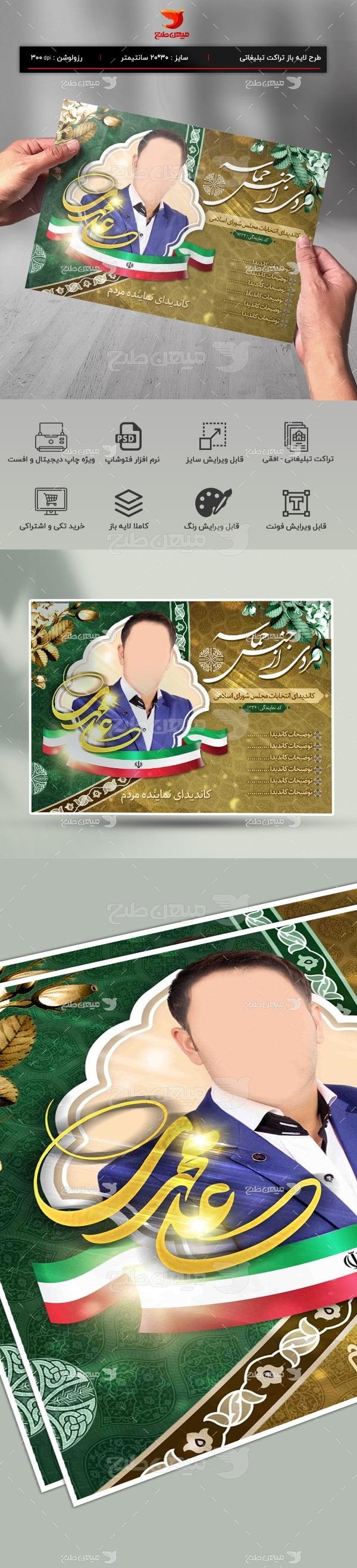 طرح لایه باز پوستر تبلیغاتی انتخابات مجلس