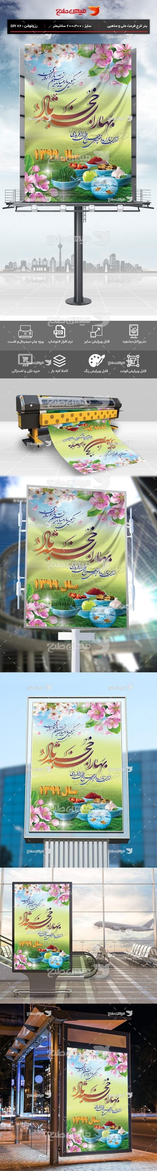 طرح لایه باز عید نوروز 1399
