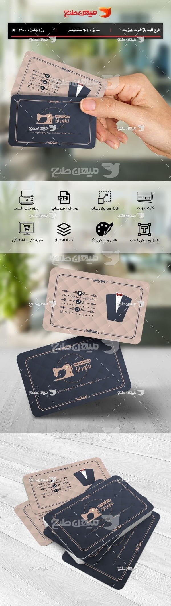 طرح لایه باز کارت ویزیت خیاطی مردانه