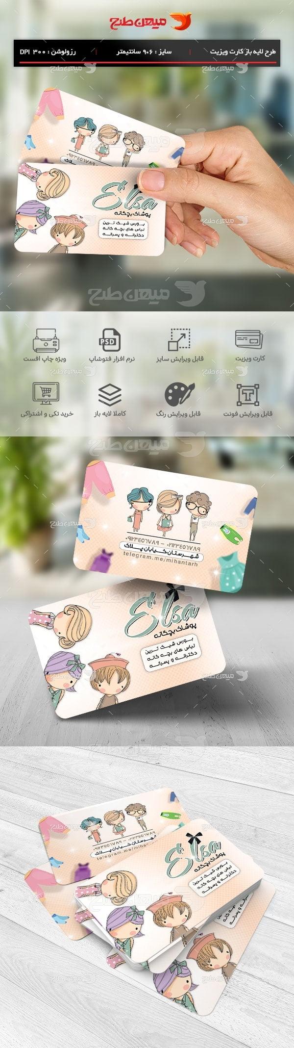 طرح لایه باز کارت ویزیت فروشگاه لباس بچگانه