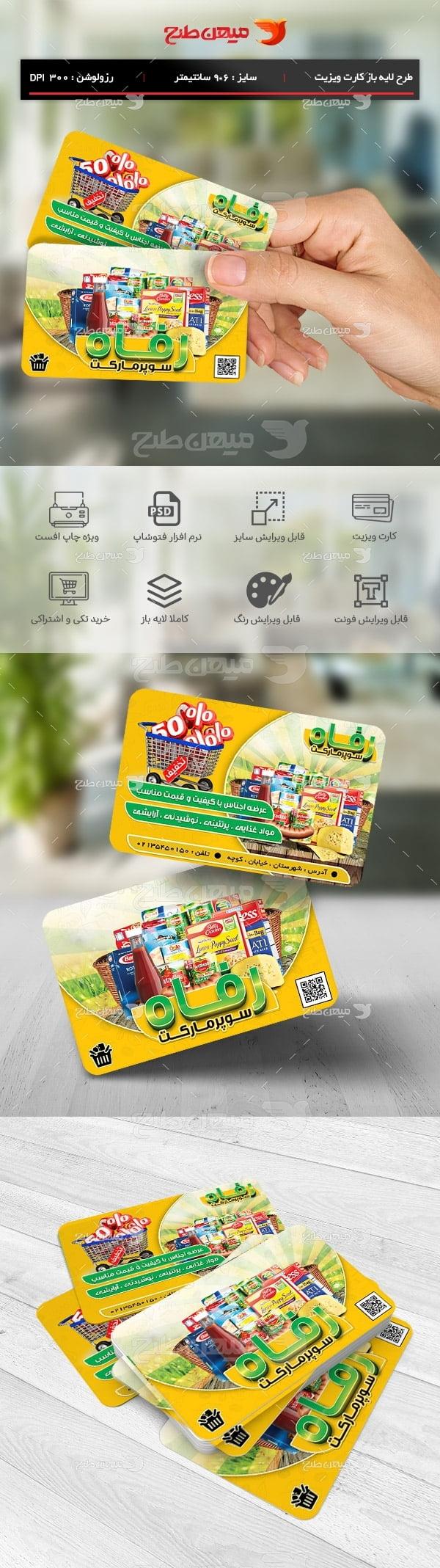 طرح لایه باز کارت ویزیت تبلیغاتی سوپر مارکت