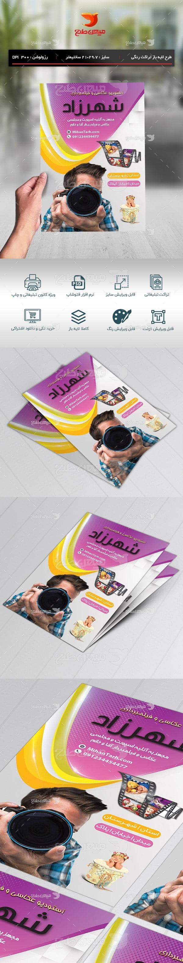 طرح لایه باز تراکت رنگی استودیو عکاسی و فیلمبرداری