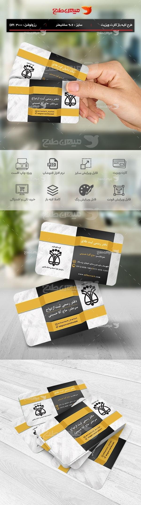 طرح لایه باز کارت ویزیت دفتر ثبت ازدواج