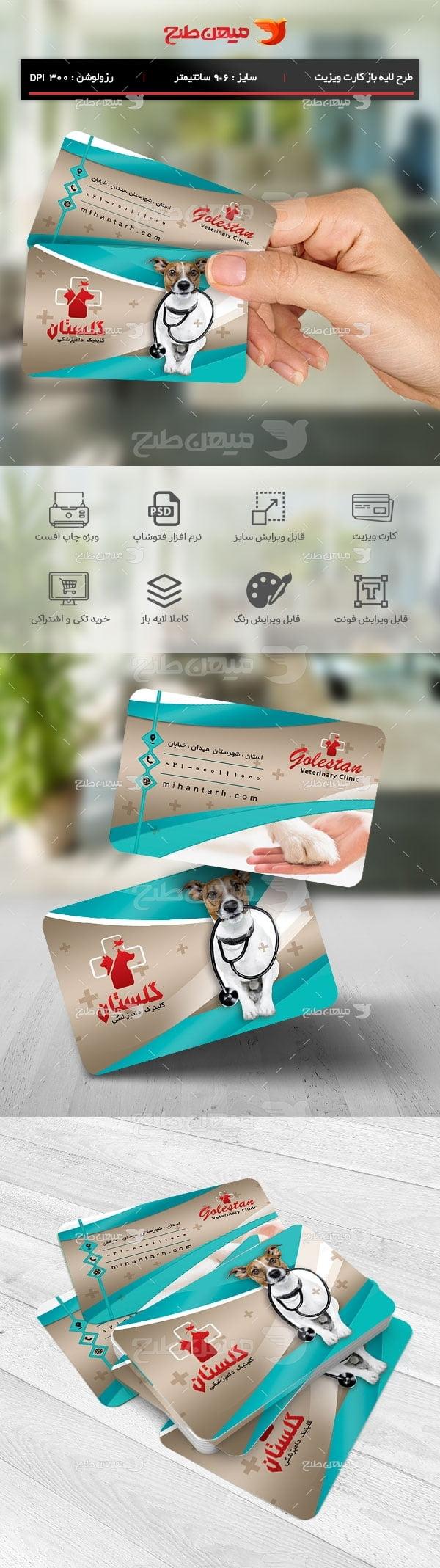 طرح لایه باز کارت ویزیت دامپزشکی