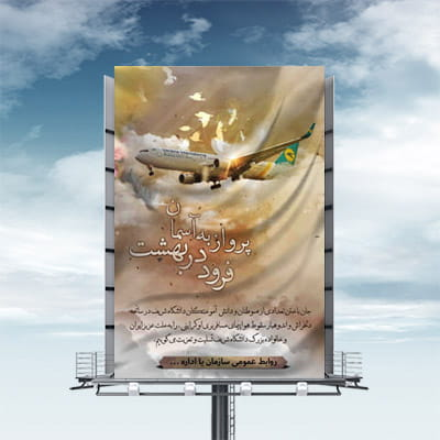 طرح لایه باز بنر سقوط هواپیما مسافربری اوکراین
