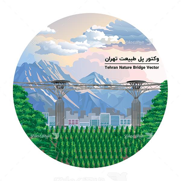 طرح لایهباز وکتور پل طبیعت تهران