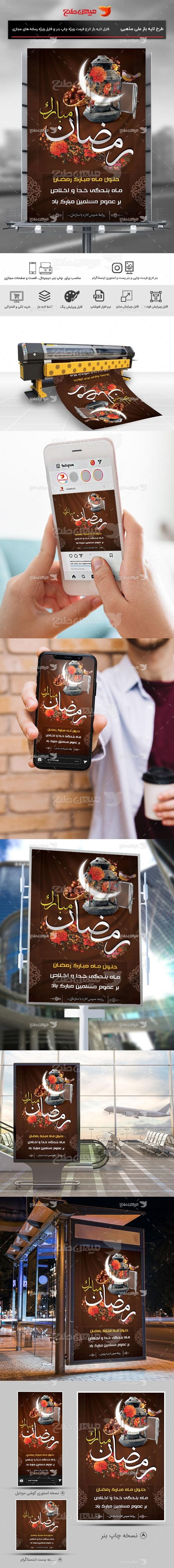طرح لایه باز بنر و اینستاگرام ماه رمضان