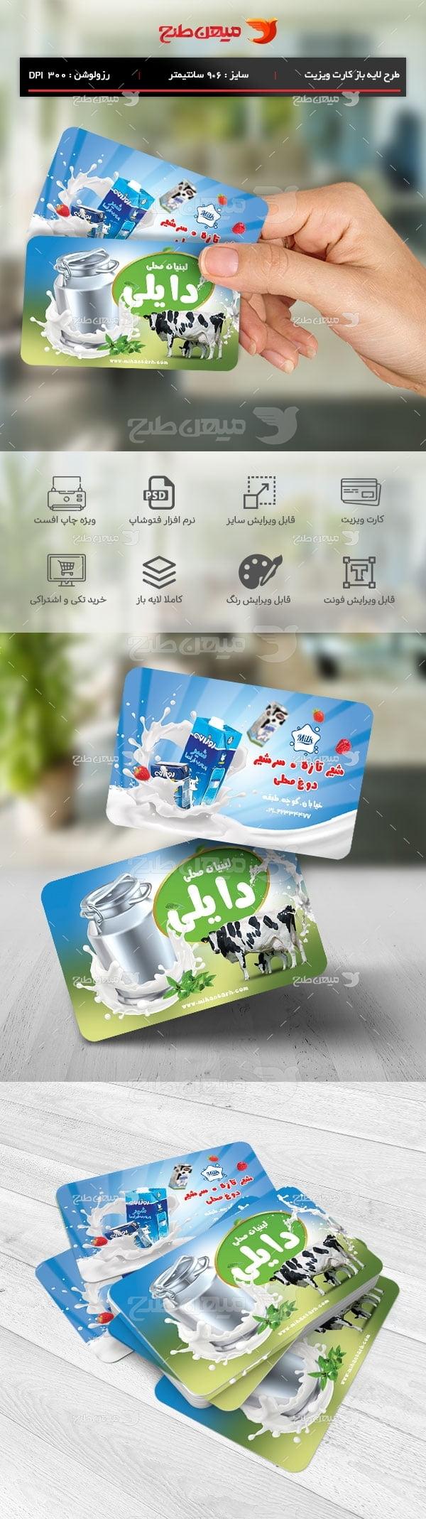 طرح لایه باز کارت ویزیت لبنیات فروشی