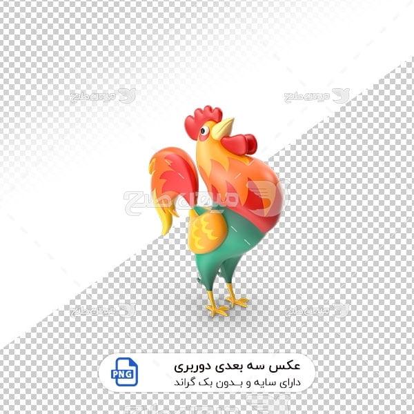 عکس برش خورده سه بعدی خروس انیمیشنی