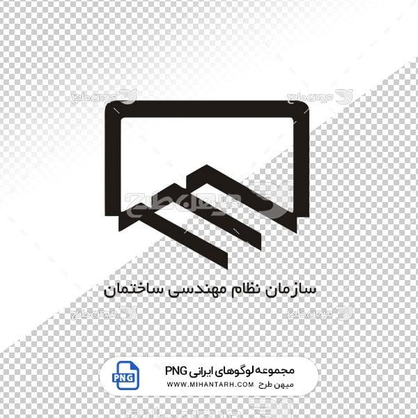 آیکن و لوگو سازمان نظام مهندسی ساختمان
