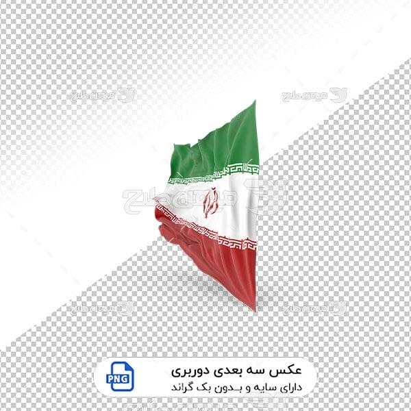 عکس برش خورده سه بعدی پرچم زیبای ایران