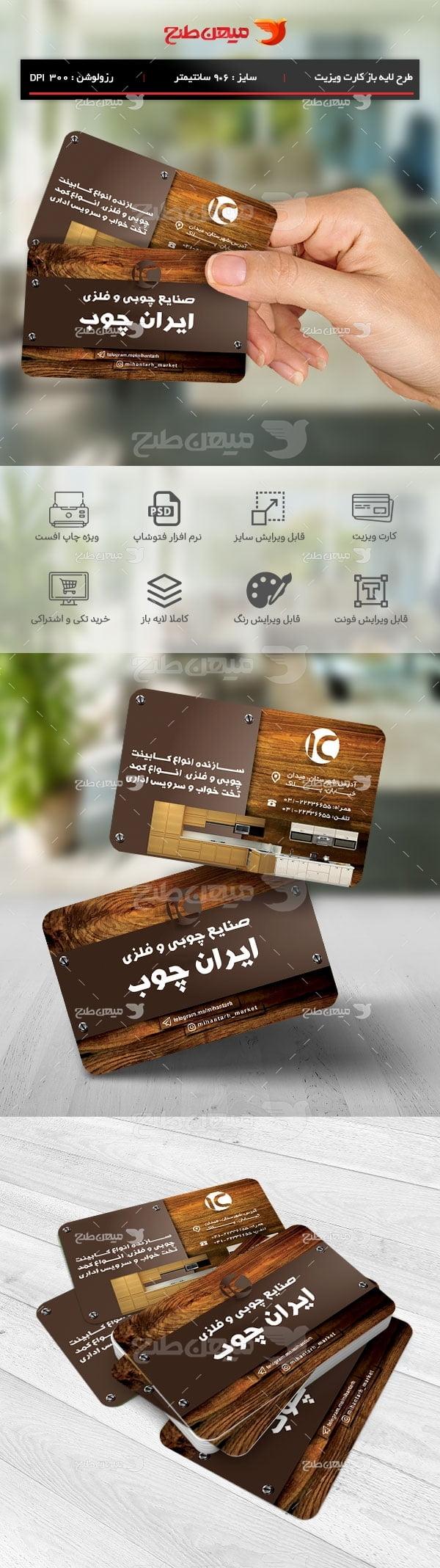 طرح لایه باز کارت ویزیت صنایع چوبی و فلزی ایران چوب