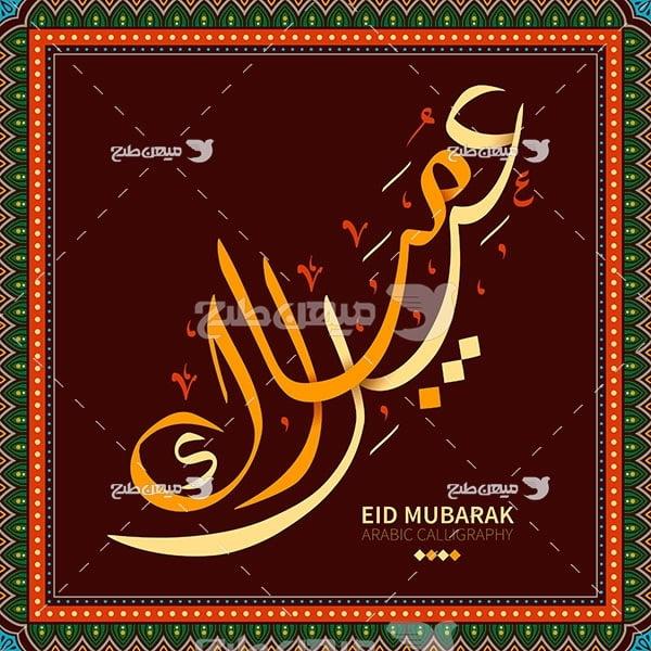وکتور عید فطر مبارک