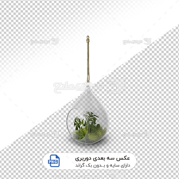 عکس برش خورده سه بعدی گلدان آویز دکوری