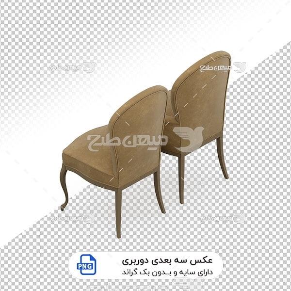 عکس برش خورده سه بعدی ست صندلی مبلمان منزل
