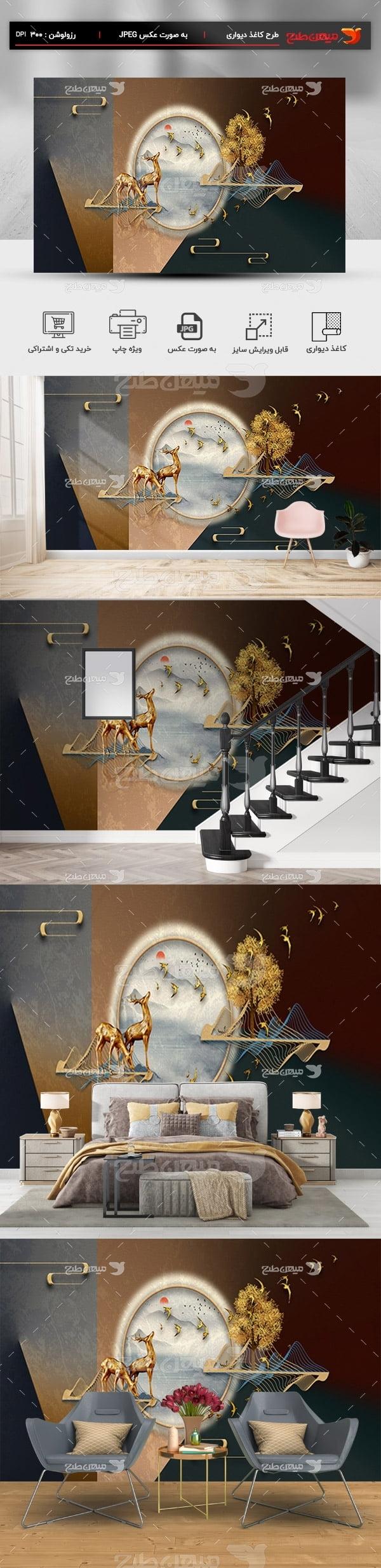 پوستر کاغذ دیواری سه بعدی پرنده و آهو طلایی