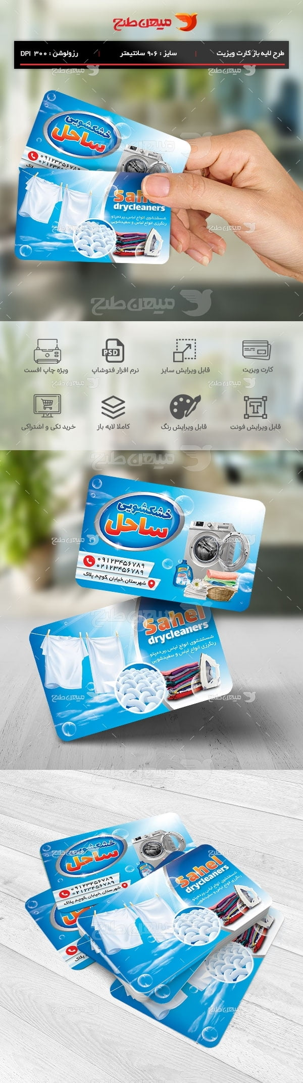 طرح لایه باز کارت ویزیت خشکشویی