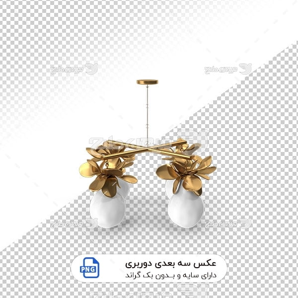 عکس برش خورده سه بعدی لوستر طرح گل طلایی