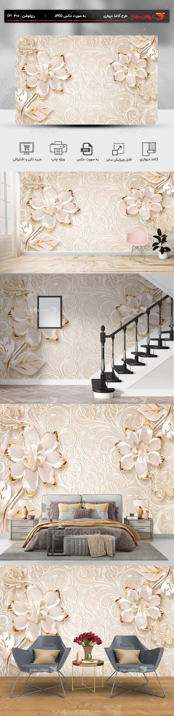 پوستر کاغذ دیواری سه بعدی کرم با گل طلایی