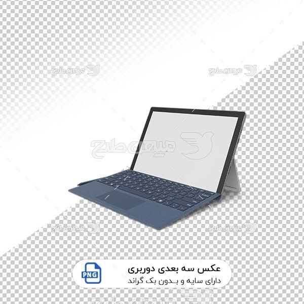 عکس برش خورده سه بعدی لپ تاپ
