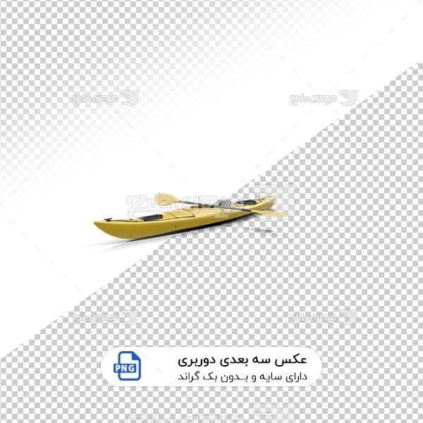 عکس برش خورده سه بعدی قایق کایاک یک نفره زرد