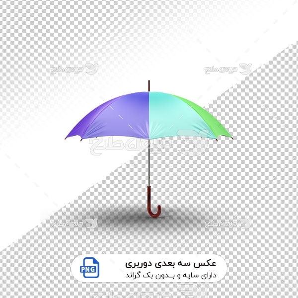 عکس برش خورده سه بعدی چتر رنگارنگ