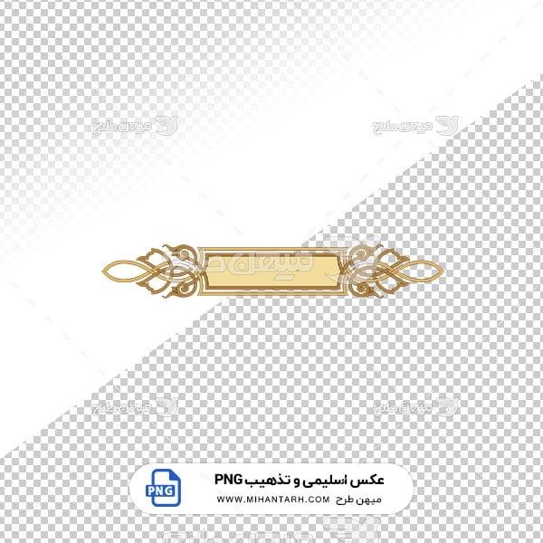 عکس برش خورده اسلیمی و تذهیب طرح عنوان طلائی رنگ
