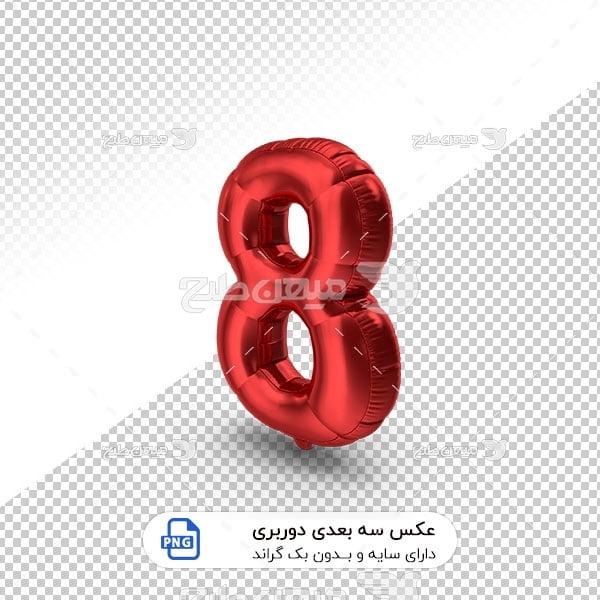 عکس برش خورده سه بعدی بادکنک شکل عدد هشت قرمز