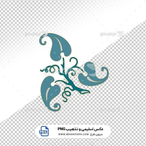 عکس برش خورده اسلیمی و تذهیب طرح برگ سبزآبی