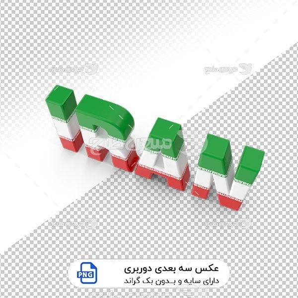 عکس برش خورده سه بعدی نام انگلیسی ایران