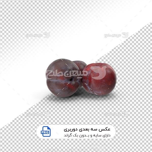 عکس برش خورده سه بعدی میوه آلو سیاه