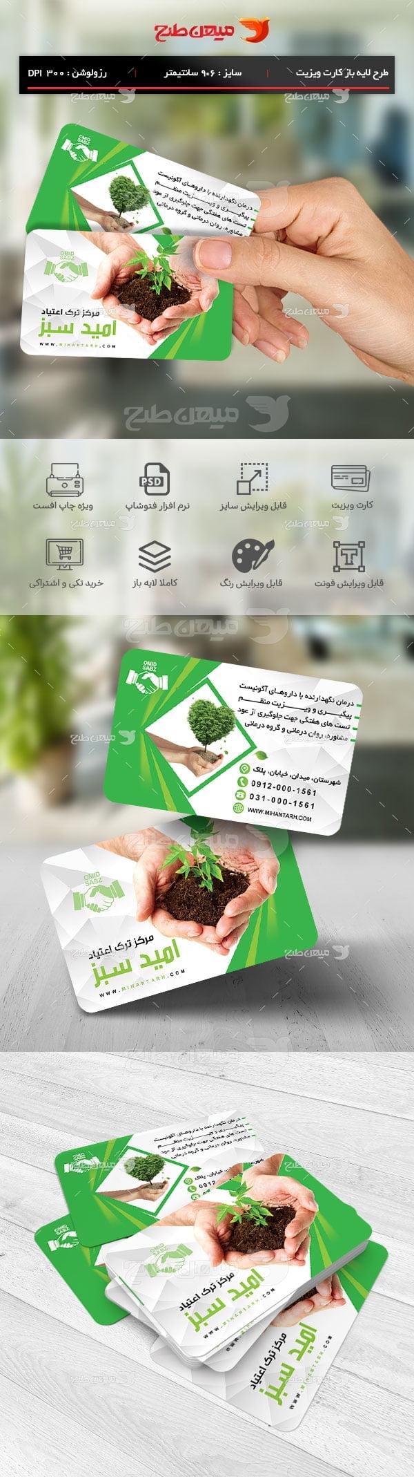طرح لایه باز کارت ویزیت مرکز ترک اعتیاد امید سبز
