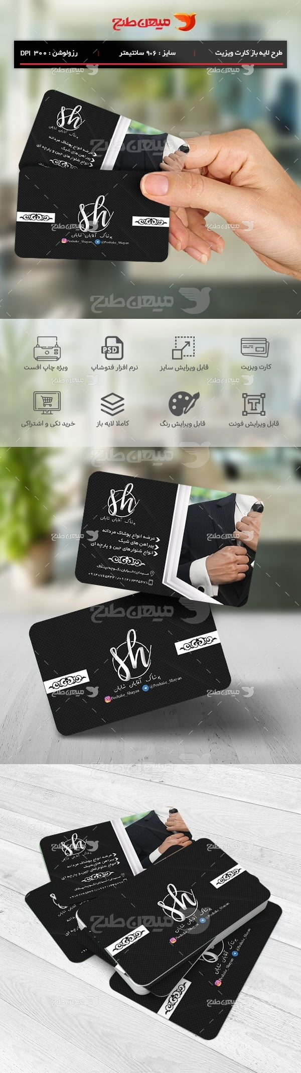 طرح لایه باز کارت ویزیت پوشاک آقایان