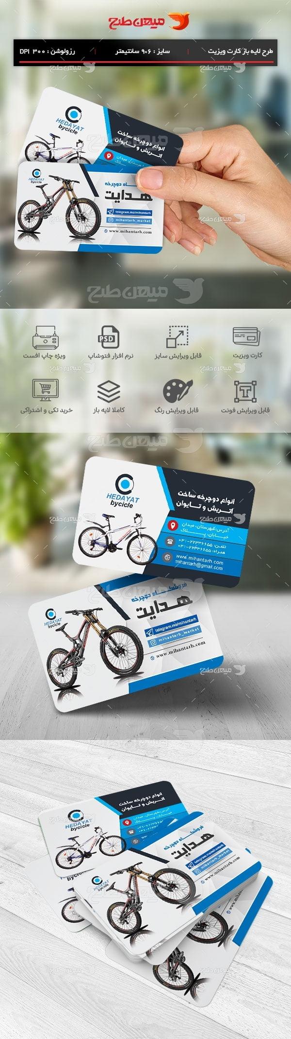 طرح لایه باز کارت ویزیت فروشگاه دوچرخه هدایت