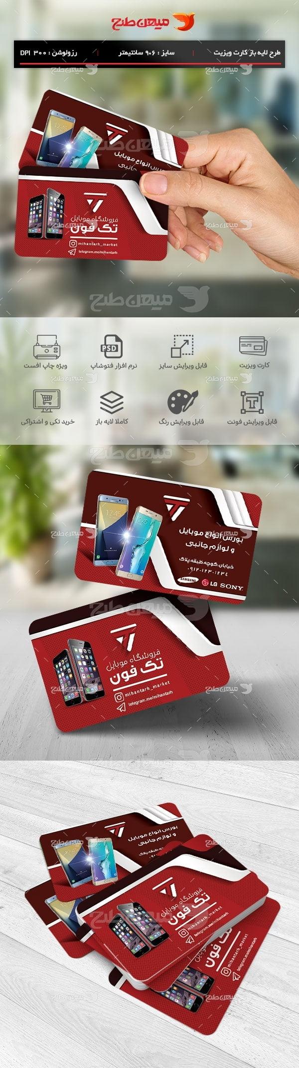 طرح لایه باز کارت ویزیت فروشگاه موبایل تک فون