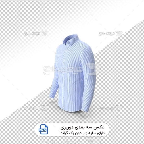 عکس برش خورده سه بعدی پیراهن مجلسی مردانه