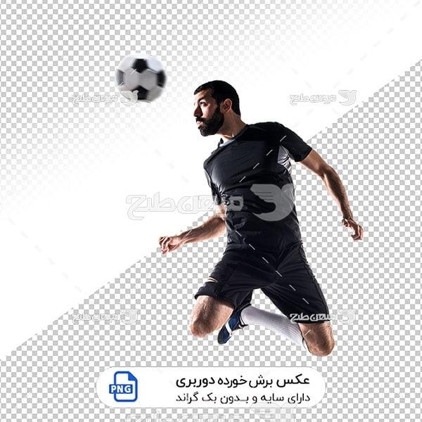 عکس برش خورده دوربری فوتبالیست