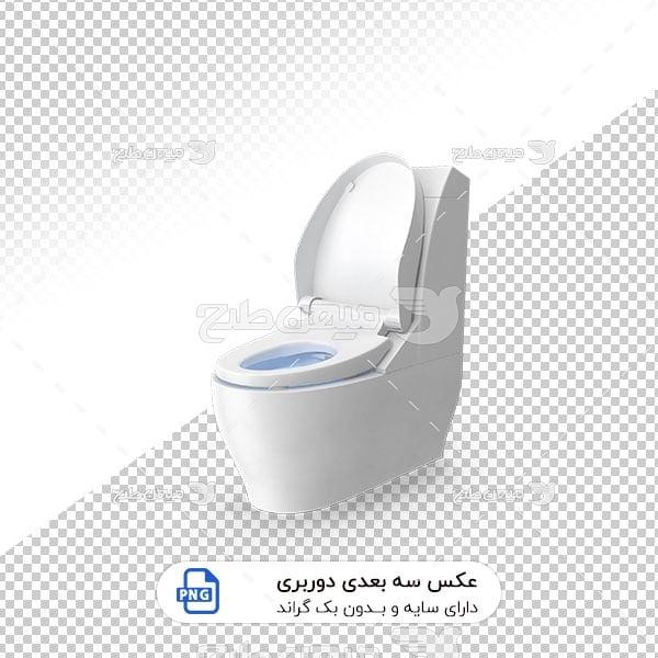 عکس برش خورده سه بعدی توالت فرنگی مدل خاص