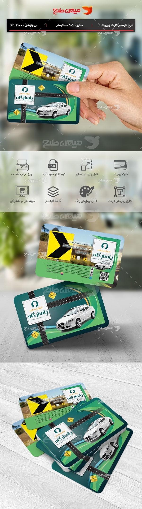 طرح کارت ویزیت آموزشگاه رانندگی02