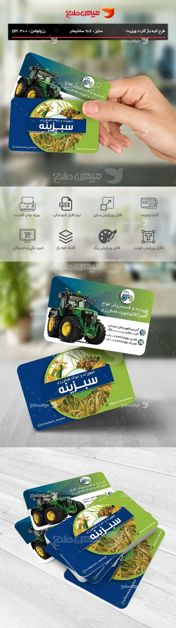 طرح لایه باز کارت ویزیت تجهیزات و ادوات کشاورزی