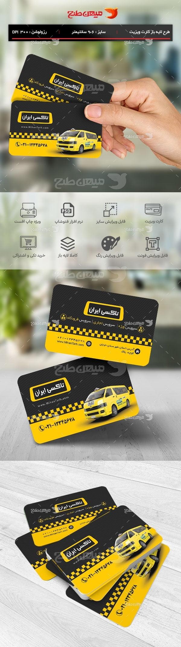 طرح لایه باز کارت ویزیت تاکسی