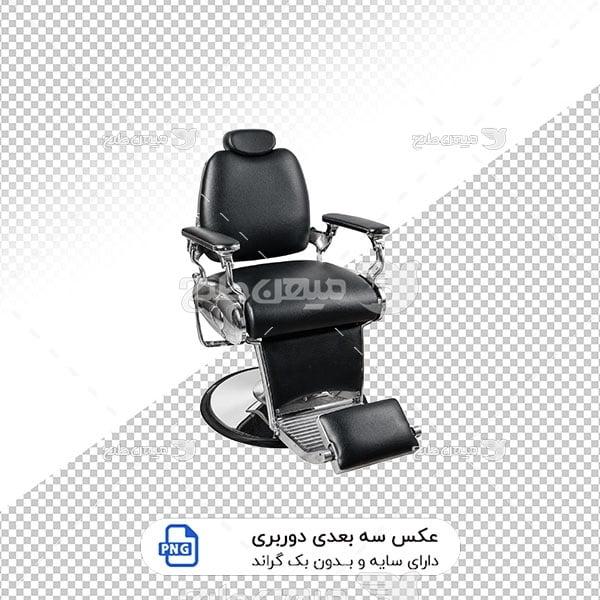 عکس برش خورده سه بعدی صندلی پیرایشگاه